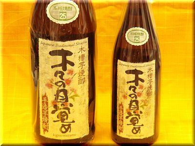 木槽芋焼酎 木々の目覚め 日本酒通販 日本酒ショップくるみや
