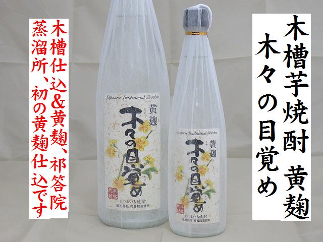 木槽芋焼酎 木々の目覚め 黄麹 芋焼酎通販 日本酒ショップくるみや