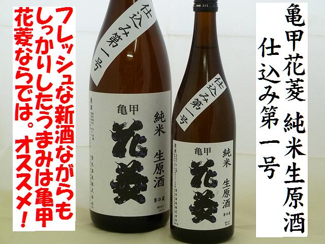 亀甲花菱 仕込み第一号 純米生原酒 日本酒通販 日本酒ショップくるみや