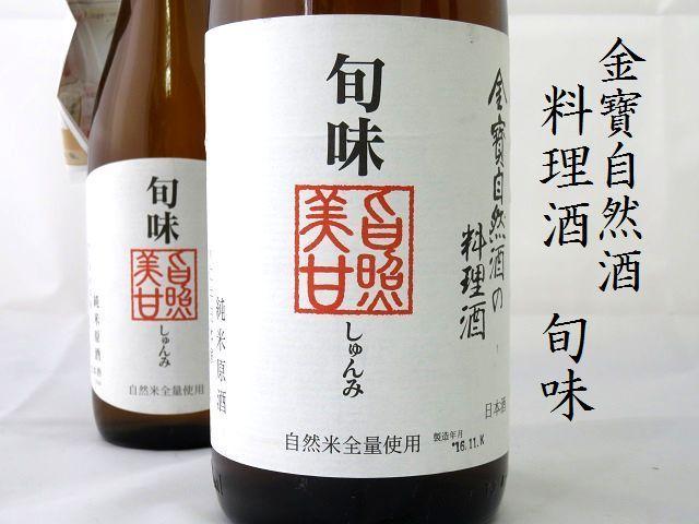 金寶自然酒 料理酒 旬味 日本酒ショップ くるみや