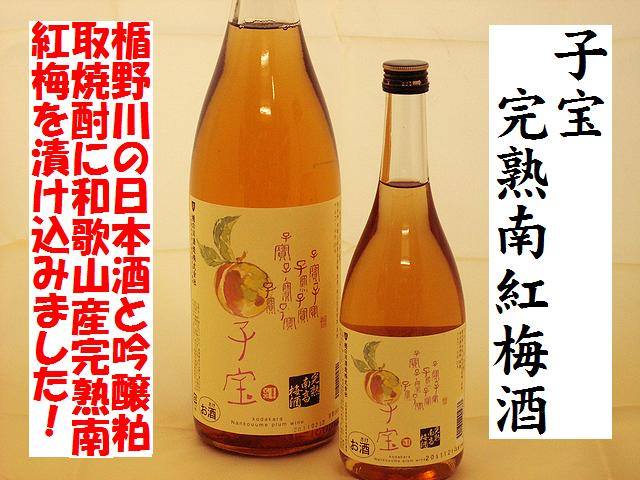 子宝リキュール 完熟南紅梅酒 梅酒通販 日本酒ショップくるみや