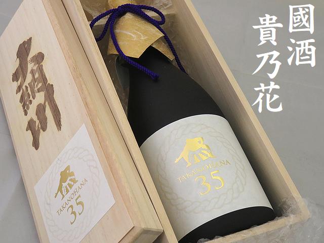 國酒 貴乃花 純米大吟醸原酒 磨き三割五分 秋田の地酒通販 日本酒ショップくるみや