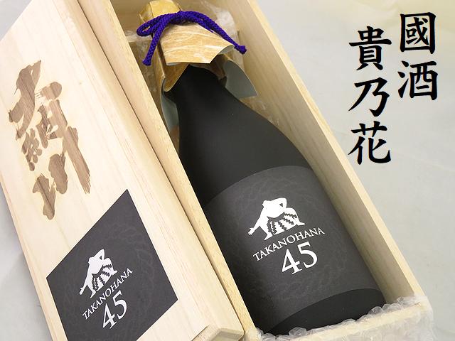 國酒 貴乃花 純米大吟醸原酒 磨き四割五分 秋田の地酒通販 日本酒ショップくるみや