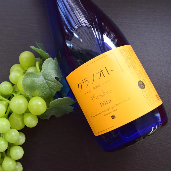 フジクレール クラノオト 甲州辛口 白 フジッコワイナリーの日本ワイン通販