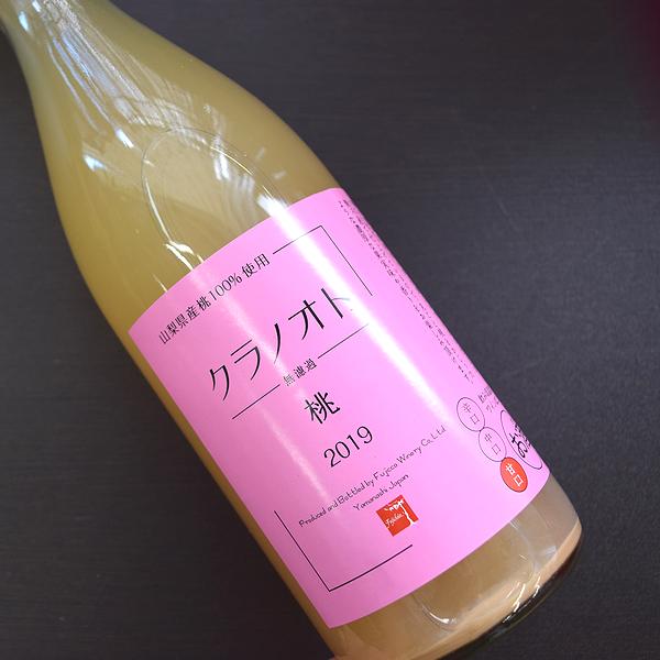 フジクレール クラノオト 桃 フジッコワイナリーの日本ワイン通販