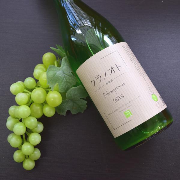 フジクレール クラノオト ナイアガラ 白 フジッコワイナリーの日本ワイン通販