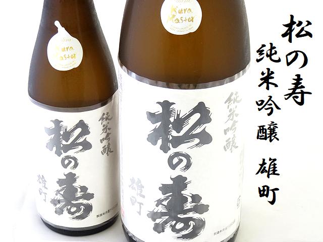 松の寿 純米吟醸 雄町 日本酒通販 日本酒ショップくるみや