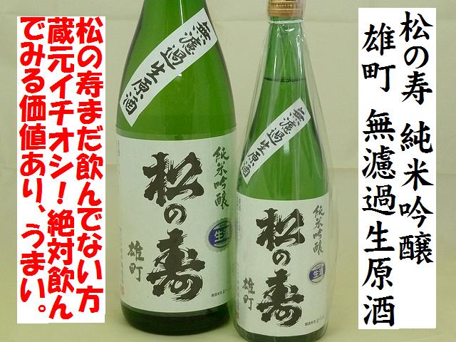 松の寿 純米吟醸 雄町 無濾過生原酒 日本酒通販 日本酒ショップくるみや