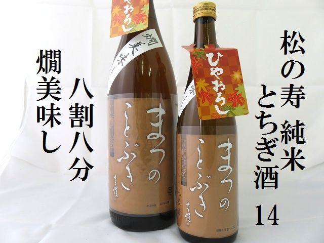 松の寿 純米 とちぎ酒14 八割八分 燗美味し日本酒ショップくるみや