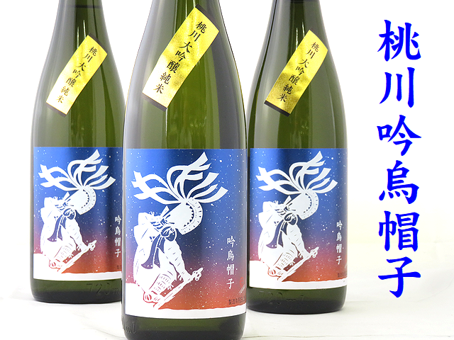 桃川 吟烏帽子 大吟醸純米酒 青森県期待のお米 青森の地酒通販 日本酒ショップくるみや
