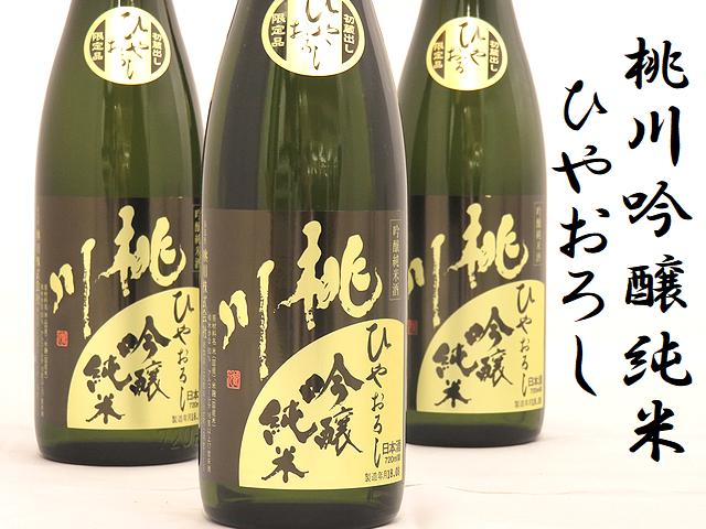 桃川 吟醸純米ひやおろし 青森の地酒通販 日本酒ショップくるみや