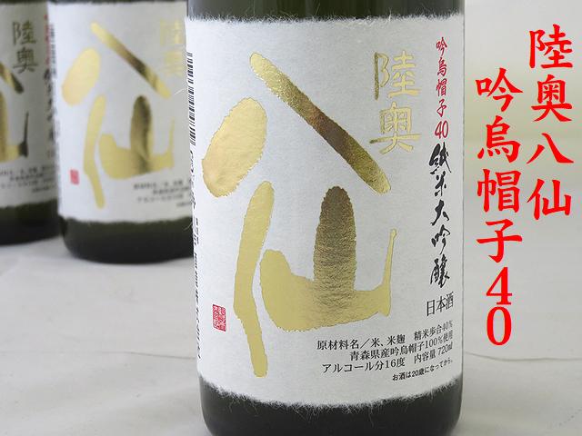 陸奥八仙 吟烏帽子40 純米大吟醸 八戸の地酒通販 日本酒ショップくるみや