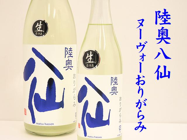 陸奥八仙 ヌーヴォーおりがらみ 青ラベル 特別純米無濾過生原酒 八戸の地酒通販 日本酒ショップくるみや