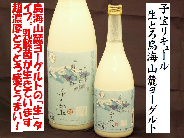 子宝リキュール 生とろ鳥海山麓ヨーグルト リキュール通販 日本酒ショップくるみや