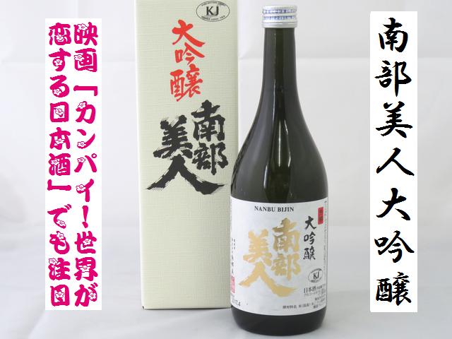 南部美人 大吟醸  岩手の地酒通販 日本酒ショップくるみや