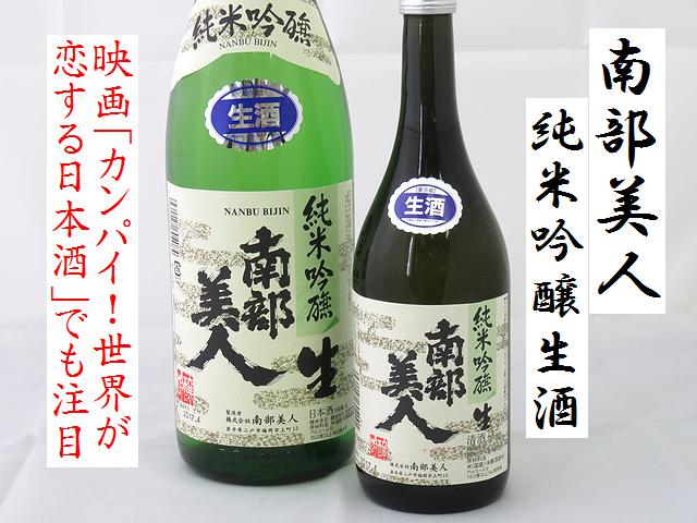 南部美人 純米吟醸生酒  岩手の地酒通販 日本酒ショップくるみや