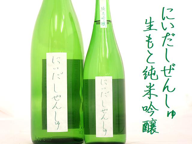 にいだしぜんしゅ 生もと純米吟醸 福島の地酒通販 日本酒ショップくるみや