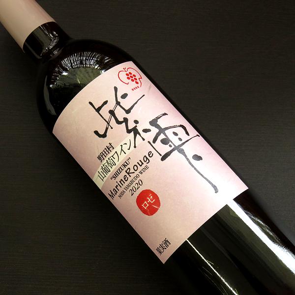 のだむら 山葡萄ワイン 紫雫 MarineRouge  ロゼ ワイン通販 日本酒ショップくるみや