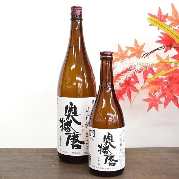 奥播磨 GIはりま 純米吟醸 山田錦55 火入れ 兵庫の地酒通販 日本酒ショップくるみや