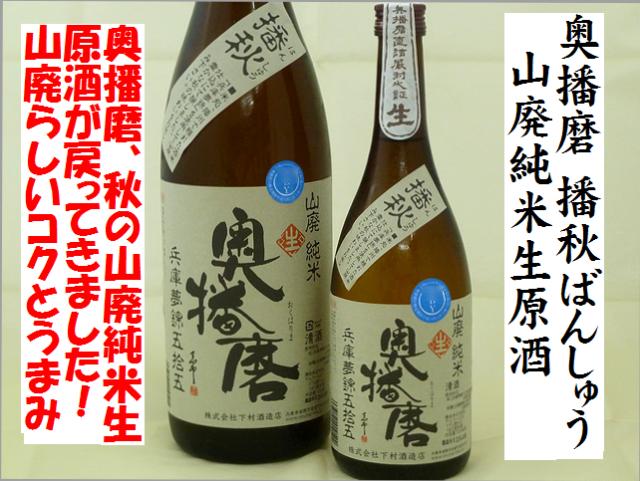 奥播磨 播秋ばんしゅう 山廃純米生原酒 日本酒通販 日本酒ショップくるみや