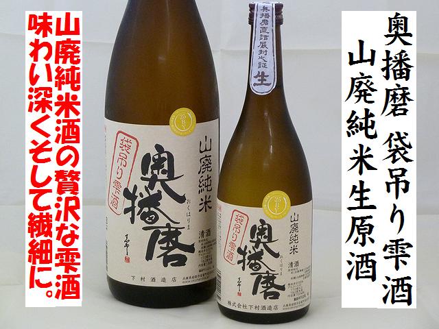 奥播磨 袋吊り雫酒 山廃純米生原酒 日本酒通販 日本酒ショップくるみや