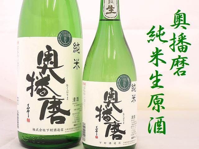 奥播磨 純米生原酒 日本酒通販 日本酒ショップくるみや