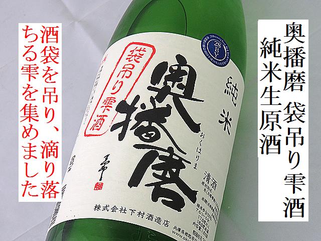 奥播磨 袋吊り雫酒 純米生原酒 日本酒通販 日本酒ショップくるみや