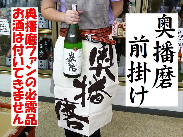 奥播磨 前掛け 日本酒酒蔵の前掛け通販 日本酒ショップくるみや