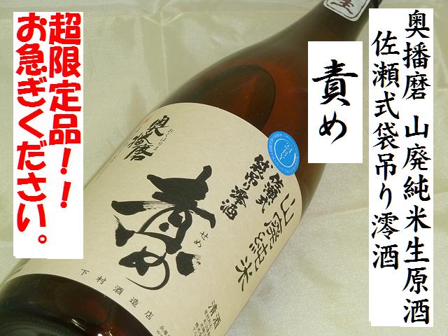 奥播磨 佐瀬式袋吊り澪酒 責め 山廃純米生原酒 日本酒通販 日本酒ショップくるみや