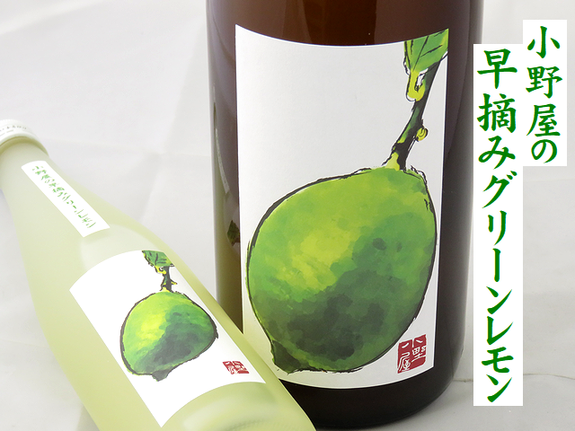 小野屋の早摘みグリーンレモン 国産レモン100%使用 リキュール通販 日本酒ショップくるみや