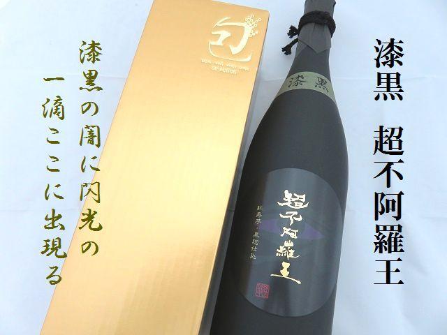 芋焼酎 漆黒 日本酒ショップくるみや