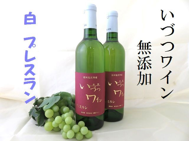 井筒無添加ワイン プレスラン 白 720ml