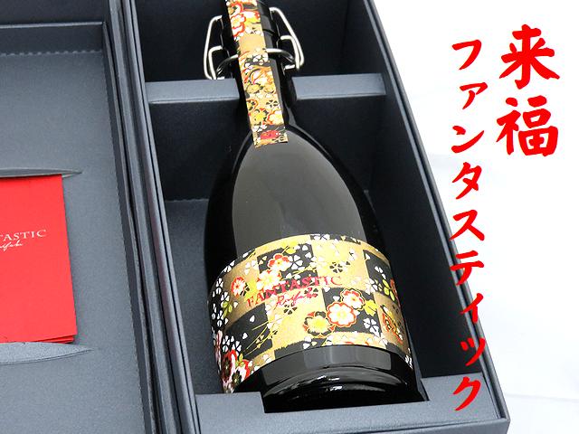 来福 FANTASTICファンタスティック7 純米大吟醸 精米度7%のお米サンプル付き!! 地酒通販 日本酒ショップくるみや