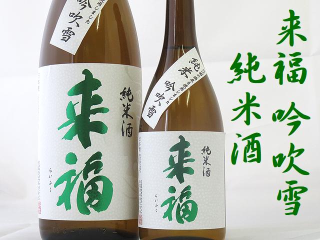 来福 吟吹雪 純米酒 茨城の地酒通販 日本酒ショップくるみや