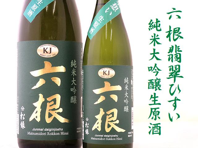 六根 翡翠ひすい 純米大吟醸生原酒 華想い 青森の地酒通販 日本酒ショップくるみや