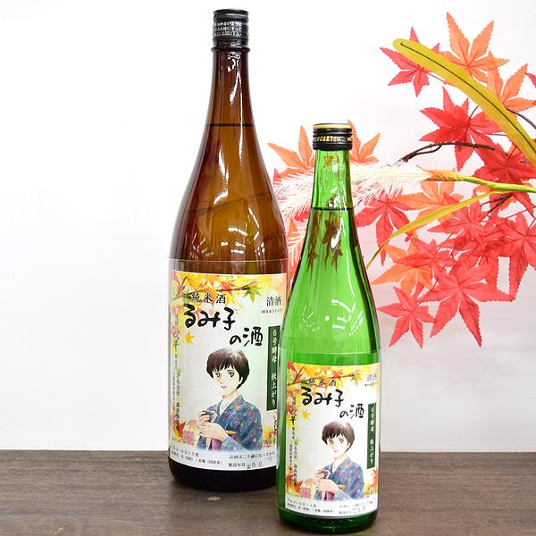 るみ子の酒 秋上がり紅葉バージョン 純米酒 三重の地酒通販 日本酒ショップくるみや