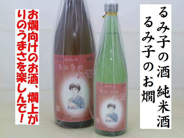 るみ子の酒 るみ子のお燗 純米酒 山田錦&ひとごこち 24BY 三重の地酒通販 日本酒ショップくるみや