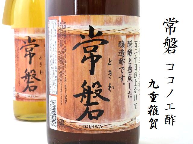 雑賀 ココノエ酢 常盤酢 日本酒ショップ くるみや