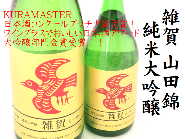 雑賀 純米大吟醸 山田錦 KURA MASTER日本酒コンクールプラチナ賞受賞!!