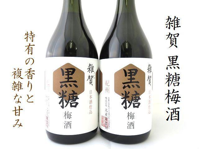 雑賀 黒糖梅酒 720ml