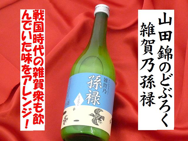 山田錦のどぶろく 雑賀乃孫禄(さいかのまごろく) どぶろく通販 八戸の酒屋 日本酒ショップくるみや