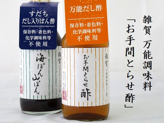 雑賀 万能調味料 お手間とらせ酢 日本酒ショップ くるみや