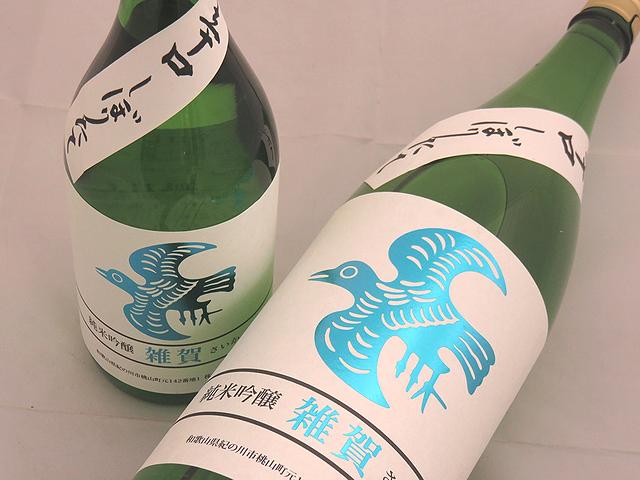 雑賀 純米吟醸生酒 辛口しぼりたて 日本酒通販 日本酒ショップくるみや
