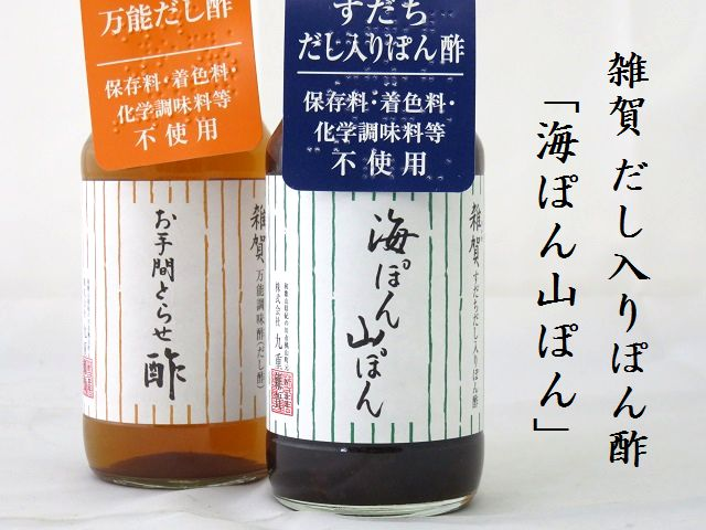 雑賀 海ぽん山ぽん 日本酒ショップ くるみや