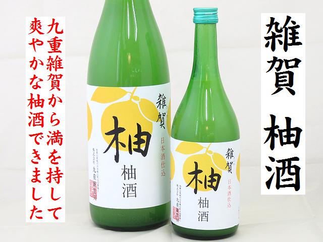 雑賀 柚酒ゆずしゅ 日本酒ベース柚子酒通販 日本酒ショップくるみや