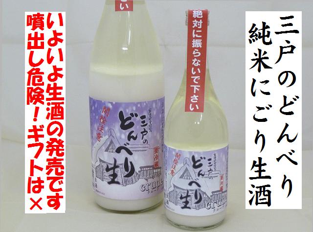 三戸のどんべり 純米にごり生酒 初めての生酒 噴出し危険!! 地酒通販 日本酒ショップくるみや