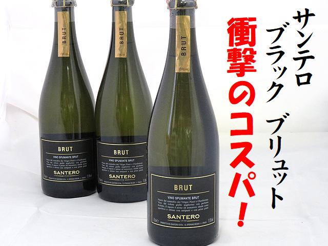 サンテロ ブラック ブリュット イタリア スパークリングワイン通販 日本酒ショップくるみや
