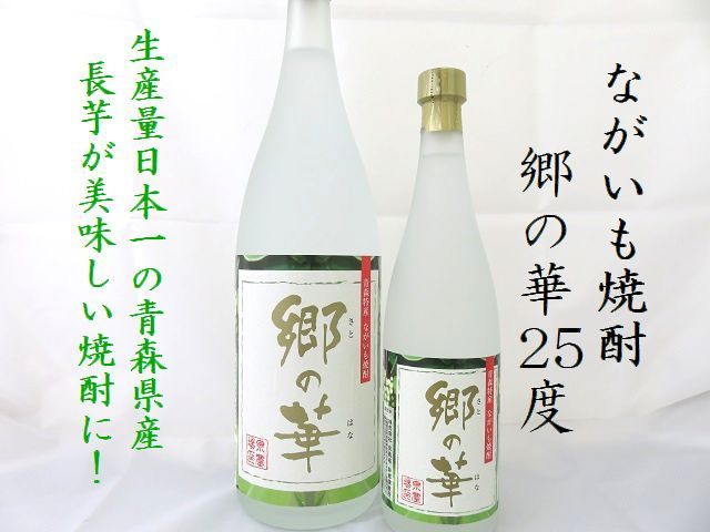 青森県産ながいも焼酎 郷の華 25度 1.8L