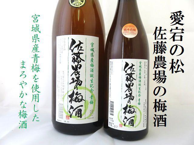 佐藤農場の梅酒 青梅 1.8L