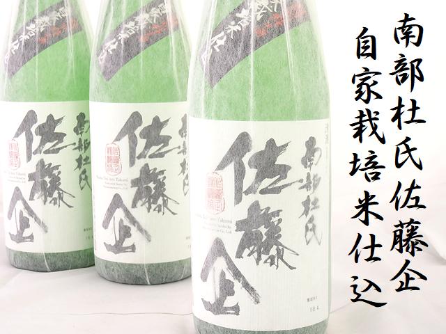 南部杜氏佐藤企 特別純米酒 自家栽培米仕込 青森の地酒通販 日本酒ショップくるみや